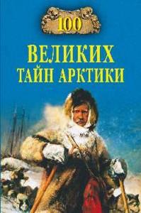 Книга 100 великих тайн Арктики