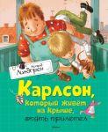 Книга Карлсон, который живет на крыше, опять прилетел