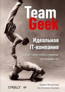 Книга Идеальная IT-компания. Как из гиков собрать команду программистов