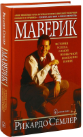 Книга Маверик