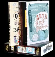 Книга Уничтожь эту коробку! Подарочный комплект из 3х книг