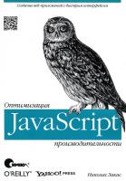 Книга JavaScript. Оптимизация производительности