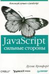 Книга JavaScript. Сильные стороны
