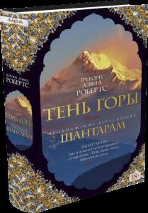 Тень горы (Шантарам - 2)