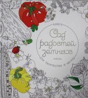 Книга Сад радостей земных. Книга для творчества и мечты