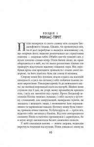 фото страниц Володар Перснів (суперкомплект з 3 книг) #6