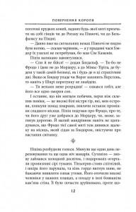 фото страниц Володар Перснів (суперкомплект з 3 книг) #7