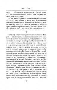 фото страниц Володар Перснів (суперкомплект з 3 книг) #8