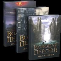 Книга Володар Перснів (суперкомплект з 3 книг)
