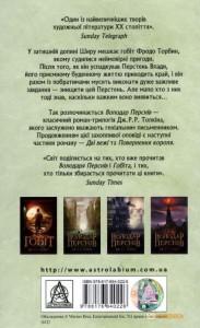 фото страниц Володар Перснів (суперкомплект з 3 книг) #9