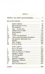 фото страниц Володар Перснів (суперкомплект з 3 книг) #5