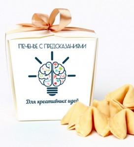 Подарок Печенье с предсказаниями 'Для креативных идей'