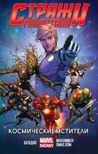 Стражи Галактики. Космические Мстители