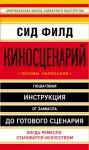 Книга Киносценарий. Основы написания