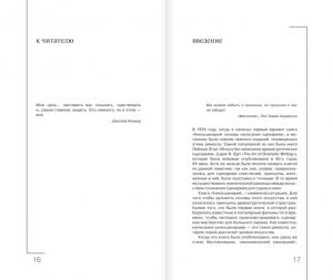 фото страниц Киносценарий. Основы написания #4