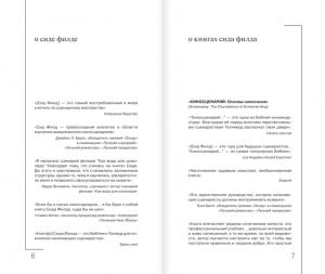 фото страниц Киносценарий. Основы написания #3