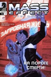 Mass Effect. Вторжение. Том 4