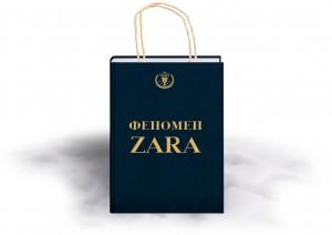 фото страниц Феномен Zara #3