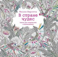 Книга В стране чудес. Книга для творчества и вдохновения