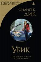 Книга Убик
