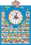 Говорящий плакат  'Учим время с Лунтиком'