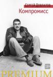 Книга Компромисс