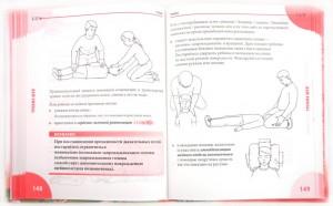 фото страниц Справочник здравомыслящих родителей (супер-комплект из 3х книг) #7