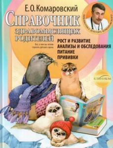 фото страниц Справочник здравомыслящих родителей (супер-комплект из 3х книг) #2