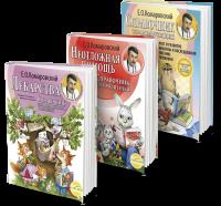 Книга Справочник здравомыслящих родителей (супер-комплект из 3х книг, мягкая)