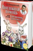 Книга Справочник здравомыслящих родителей. Часть 2 'Неотложная помощь'