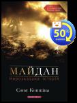 Книга Майдан. Нерозказана історія