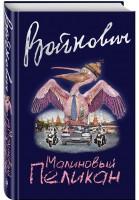 Книга Малиновый пеликан