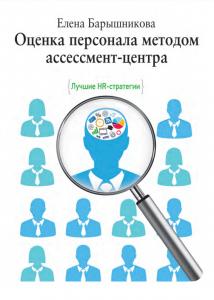 Книга Оценка персонала методом ассессмент-центра