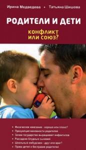 Книга Родители и дети. Конфликт или союз?