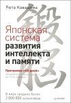 Книга Японская система развития интеллекта и памяти. Программа '60 дней'