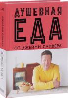 Книга Душевная еда от Джейми Оливера