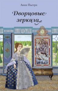 Книга Дворцовые зеркала