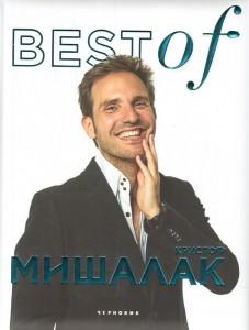 Книга BEST of Кристоф Мишалак