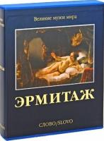 Книга Эрмитаж
