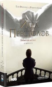 https://grenka.ua/136882/igra-prestolov-uroki-dlya-zhizni-i-biznesa