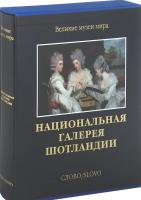 Книга Национальная галерея Шотландии (подарочное издание)