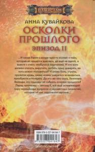 КУВАЙКОВА АННА КНИГА 2 ОСКОЛКИ ПРОШЛОГО СКАЧАТЬ БЕСПЛАТНО