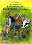 Книга История о том как Финдус потерялся, когда был маленьким