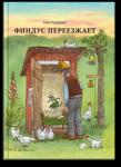 Книга Финдус переезжает