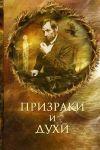 Книга Призраки и духи