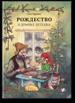Книга Рождество в домике Петсона