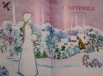 фото страниц Волшебные русские сказки #6