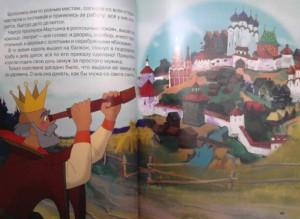 фото страниц Волшебные русские сказки #4