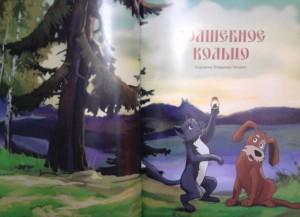 фото страниц Волшебные русские сказки #5