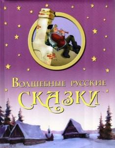 Книга Волшебные русские сказки